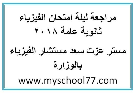 مراجعة ليلة امتحان الفيزياء ثانوية عامة 2018 مستر عزت سعد مستشار الفيزياء بوزارة التربية والتعليم