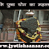 Shani Pushya Ka Mahattw In hindi Jyotish