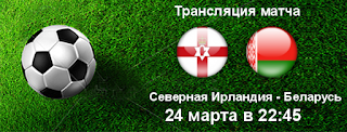 Беларусь - Северная Ирландия смотреть онлайн 11.06.2019 видео трансляцию матча