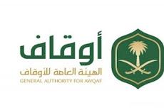 الهيئة العامة للأوقاف تعلن عن توفر وظيفة ادارية شاغرة