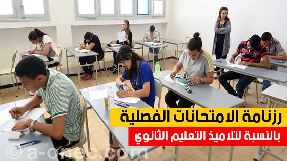 رزنامة الإمتحانات الفصلية للسنة الدراسية التعليم الثانوي 2020-2021