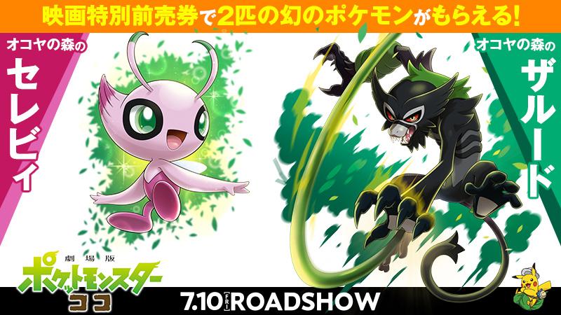Celebi Shiny e Zarude Pokémon Coco