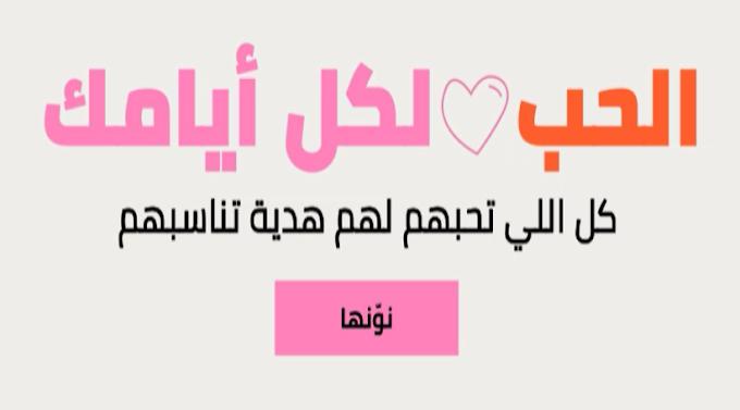❤ كوبون خصم حتى 50 درهم على هدايا عيد الحب فى الامارات مع نون الامارات ❤