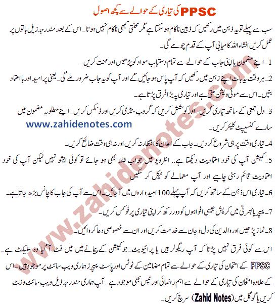 ppsc test preparation tips in Urdu 2020