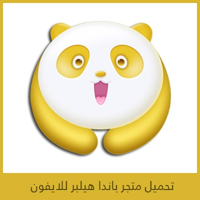 تحميل متجر باندا Panda Helper للايفون