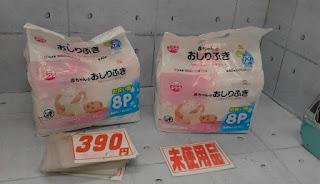 未使用品 おしりふき 各390円