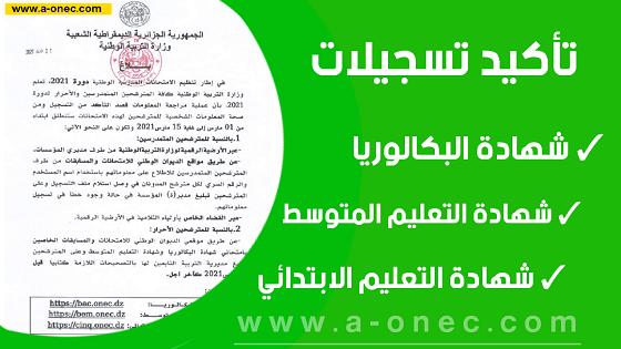 موقع الدراسة الجزائري تأكيد تسجيلات بكالوريا و شهادة التعليم المتوسط وشهادة التعليم الابتدائي - bac 2021 çinq 2021 BEM 2021  موقع الدراسة الجزائري