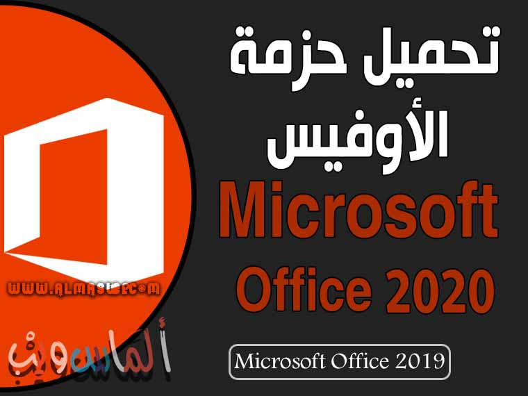 تحميل Microsoft Office 2019