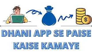 Dhani app kya hai , dhani app kya hai in hindi , dhani app se paise kaise kamaye , dhani app se loan kaise le