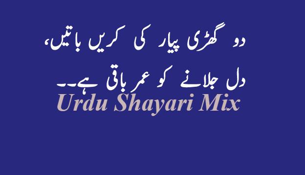 Do ghari pyar | Mohabbat shayari | Love shayari