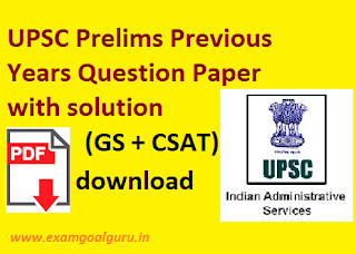 upsc-gs-csat-previous-years-paper-pdf