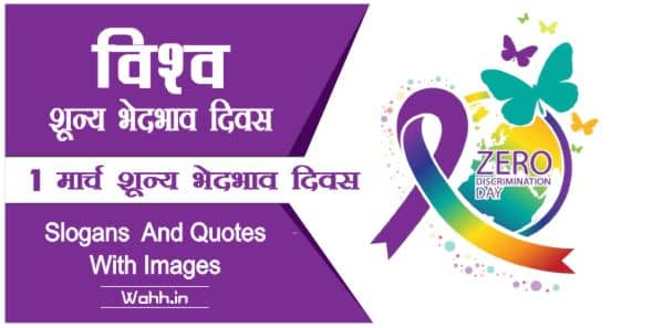Zero Discrimination Day  Quotes In Hindi