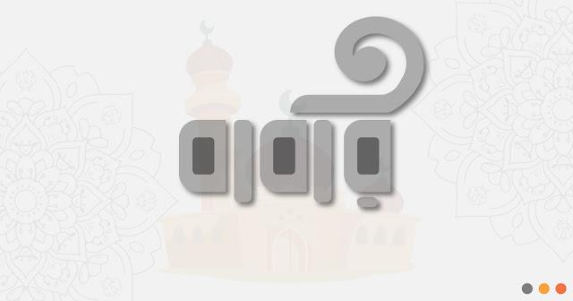 New Bengali lettering, typography, logo design.  বাংলা লেটারিং, টাইপোগ্রাফি, লোগো ডিজাইন