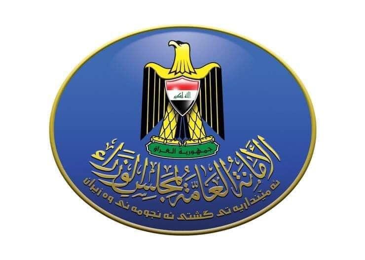 #عاجل مجلس الوزراء يقرر تمديد حظر التجوال لغاية تاريخ ١١-٤-٢٠٢٠