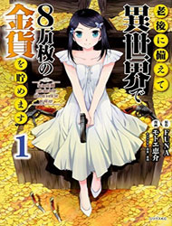 Saving 80,000 Gold Coins in the Different World for My Old Age Manga