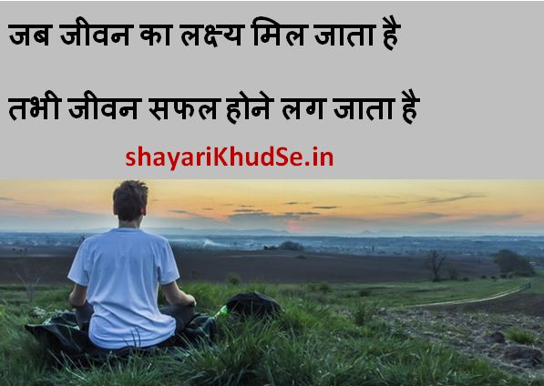 positive thinking shayari images, positive thinking shayari