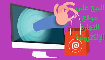 البيع على موقع التجارة الإلكترونية