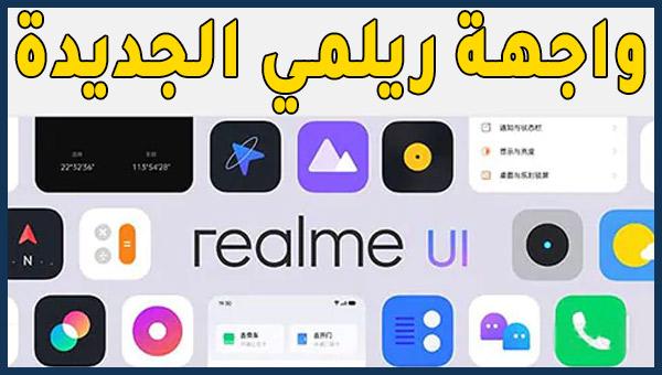 أهم مميزات واجهة Realme UI الجديدة