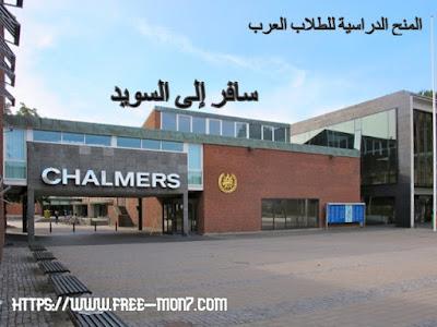 منح لدراسة الماجستير في السويد في جامعة Chalmers