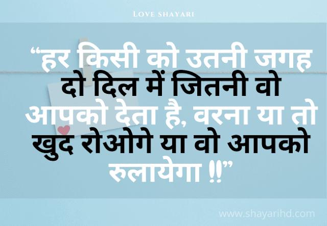Behtarin romantic shayari, Hindi i love you shayari