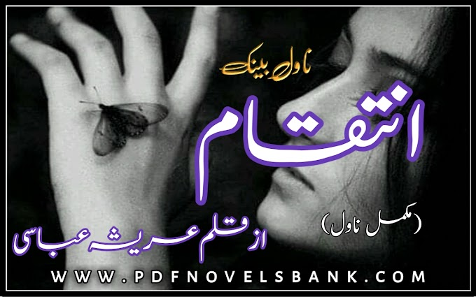 Intiqam by Areesha Abbasi Novel Complete Pdf Download