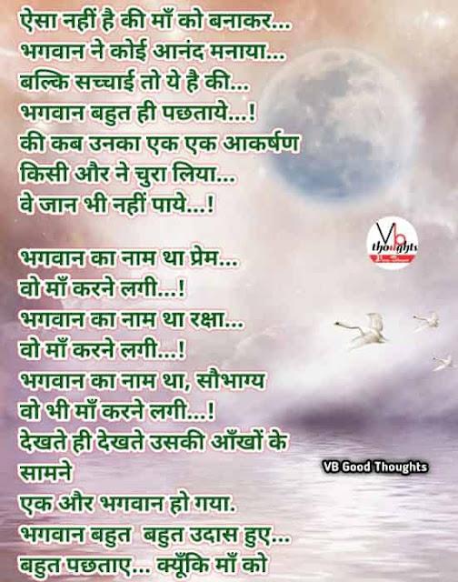 [ Best ] Hindi Suvichar - Good Thoughts In Hindi -  सुविचार - Suvichar With Images - hindi suvichar with images - suvichar photo - maa - happy mothers day