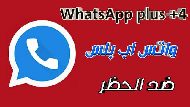 افضل 4 نسخ واتساب بلس لعام 2020 WhatsApp Plus