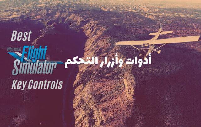 عناصر تحكم لوحة مفاتيح لعبة فلايت سيميولتر : Microsoft Flight Simulator 2020 [قائمة كاملة]