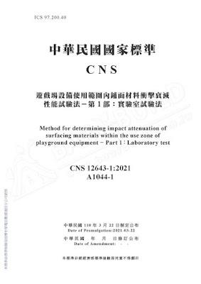 CNS 12643-1