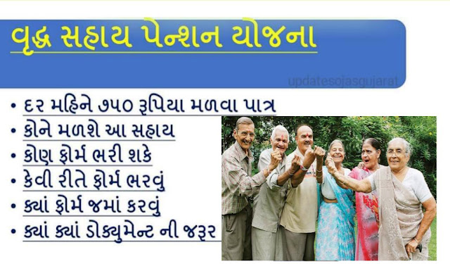 Vrudh Sahay Yojana Gujarat 2020 Detail And Application Form : Old age pension scheme form