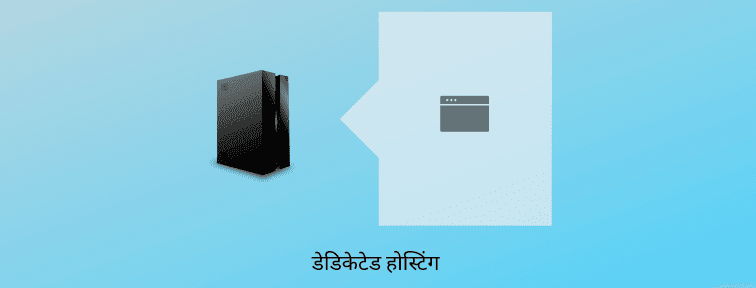 Dedicated Hosting in Hindi