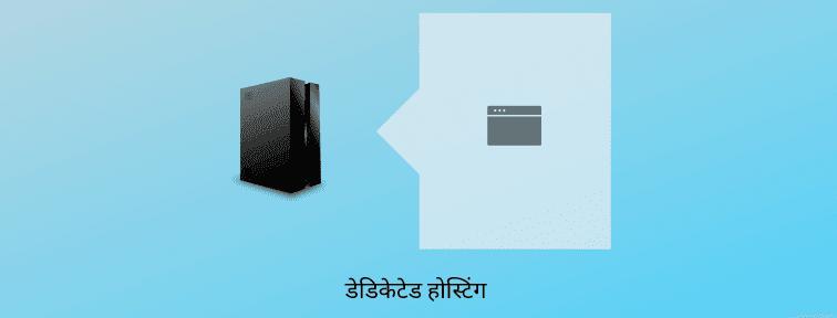 Dedicated Hosting in Hindi