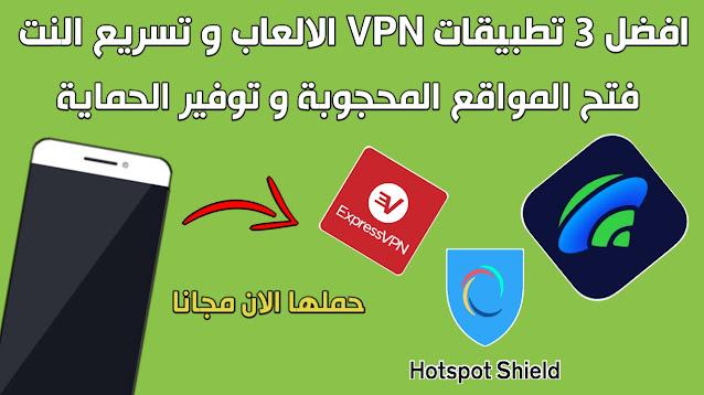أفضل 3 تطبيق vpn للاندرويد مجانا للالعاب ( top 3 vpn apps )