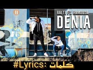 حمودة وبالطي مغنيا الراب في أغنية الدنيا بعد أغنية ياليلي وياليلة كلمات denia hamouda-balti
