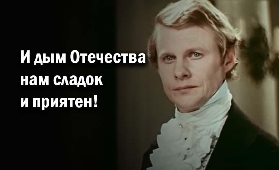 Популярные Цитаты Чацкого из Комедии Грибоедова «Горе от ума»