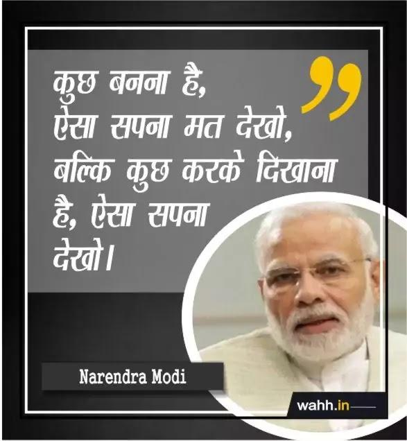 Powerful  Narendra Modi Quotes In Hindi