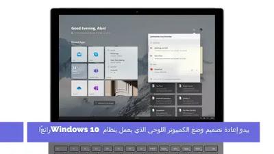 يبدو إعادة تصميم وضع الكمبيوتر اللوحي الذي يعمل بنظام Windows 10 رائعًا