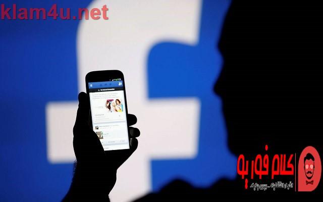 فيسبوك يكشف المتطرفين ب اداه جديده ويخبرك بهم