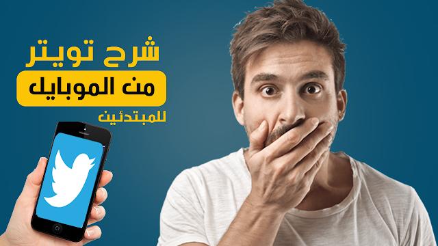 شرح تويتر للمبتدئين من الموبايل 2020 | شرح تويتر بالعربي