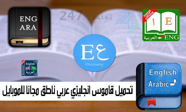 تحميل قاموس انجليزي عربي ناطق مجانا للموبايل