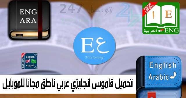تحميل قاموس عربى انجليزى انجليزى عربى مجانا