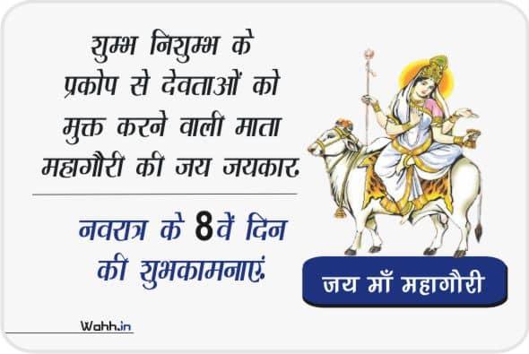 Navratri Maa Mahagauri Shubhkamanayen
