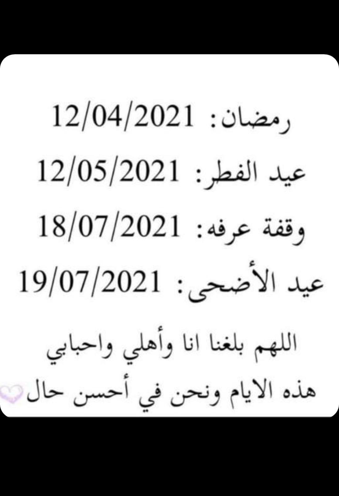 متى رمضان 2021 موعد شهر رمضان وعيد الفطر والأضحى 2021
