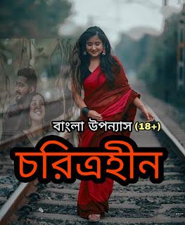 চরিত্রহীন - charitraheen - Read & Download Bengali Uponnash - Bengali Novel online - Golpo Bangla