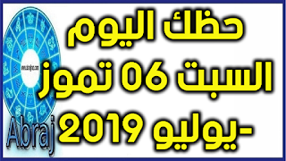 حظك اليوم السبت 06 تموز-يوليو 2019