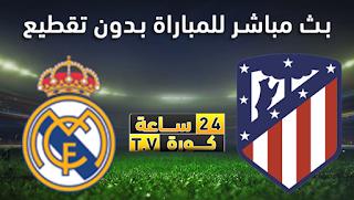 مشاهدة مباراة ريال مدريد واتليتكو مدريد بث مباشر بتاريخ 28-09-2019 الدوري الاسباني