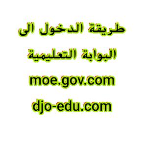 طريقة الدخول الى البوابة التعليمية moe.gov.com سلطنة عمان