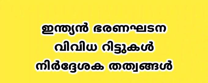 ഇന്ത്യൻ ഭരണഘടന, ഹേബിയസ് കോർപ്പസ്, മൻഡാമസ്, പ്രൊഹിബിഷൻ, ക്വോ വാറന്റോ, സെർഷ്യോററി, മാർഗ്ഗ നിർദ്ദേശക തത്വങ്ങൾ