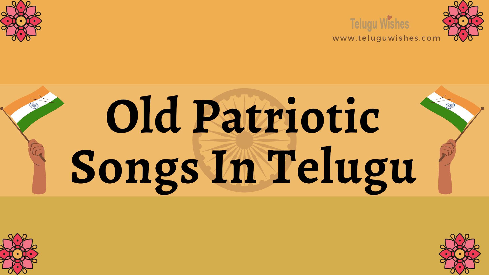 old patriotic songs in telugu