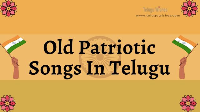 Old Periotic Songs In Telugu | List of Old Desa Bhakti Songs In Telugu